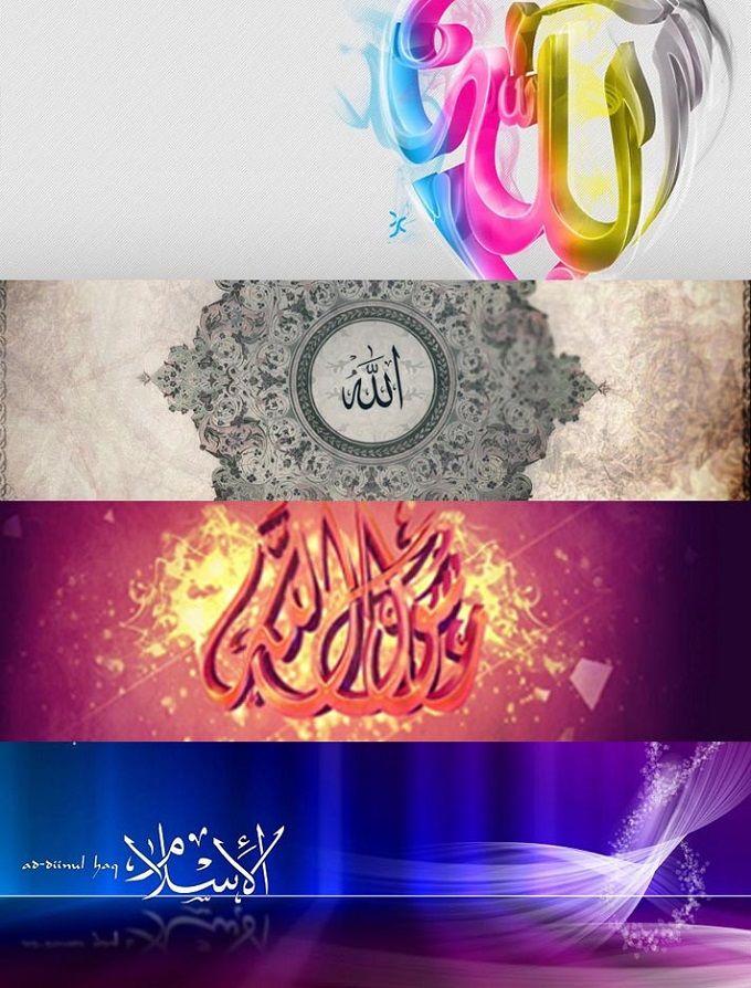 Beautiful Allah S Name Wallpapers Preview Islamic Pinterest