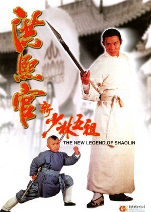 The New Legend of Shaolin or Red Dragon | awesome kungfu