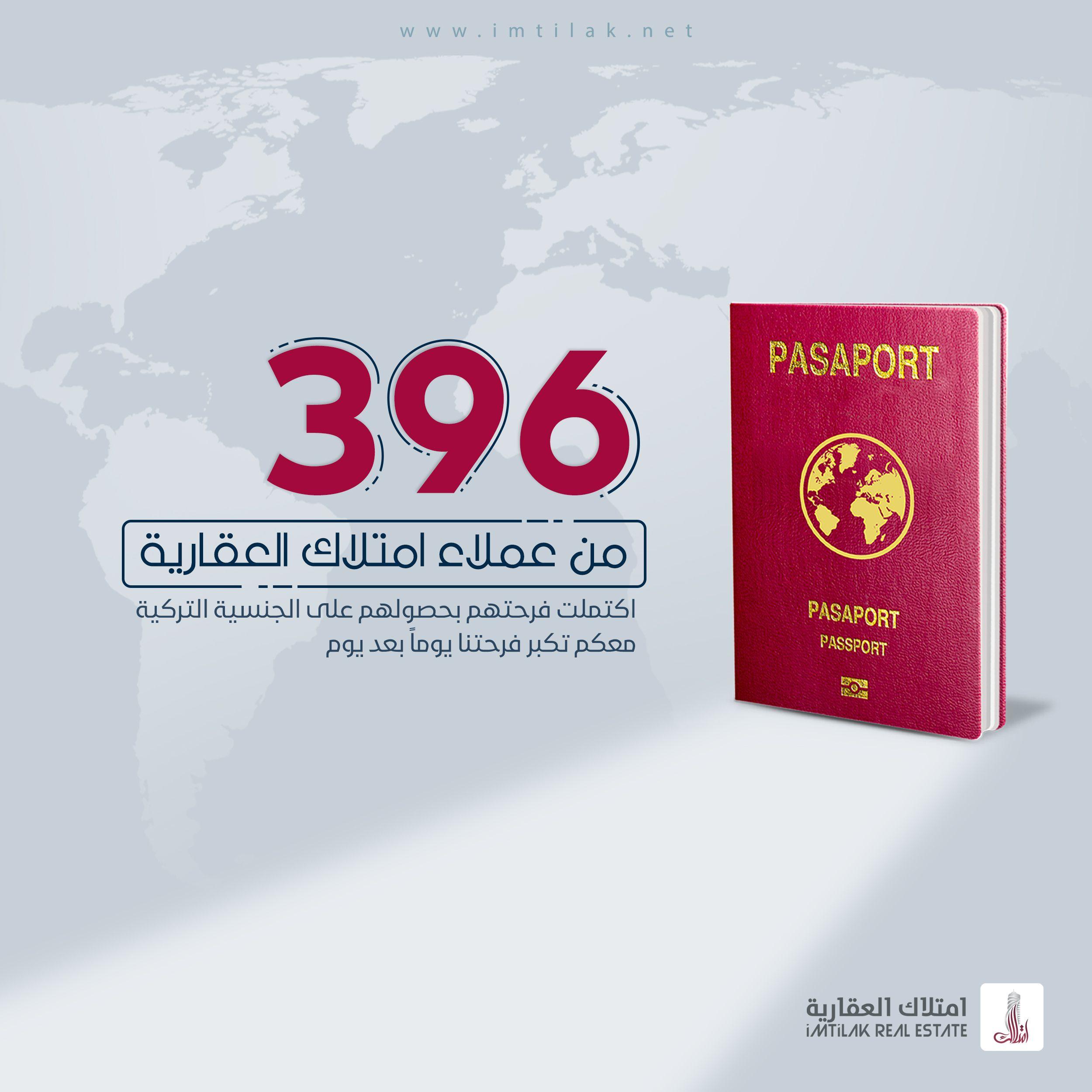 الجنسية التركية وكيفية الحصول عليها Book Cover Books Convenience Store Products