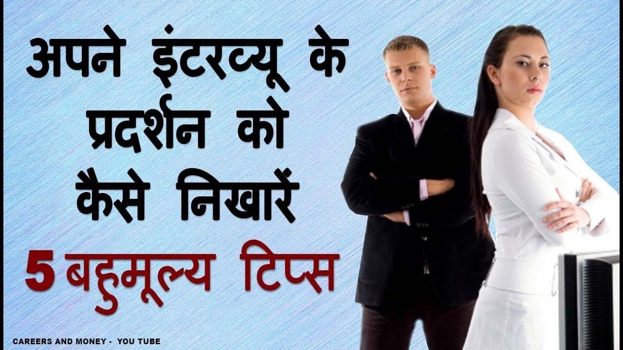How To Improve Your Interview Performance Hindi
