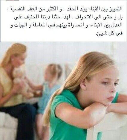 العدل Emotions Practical Parenting Social Thinking
