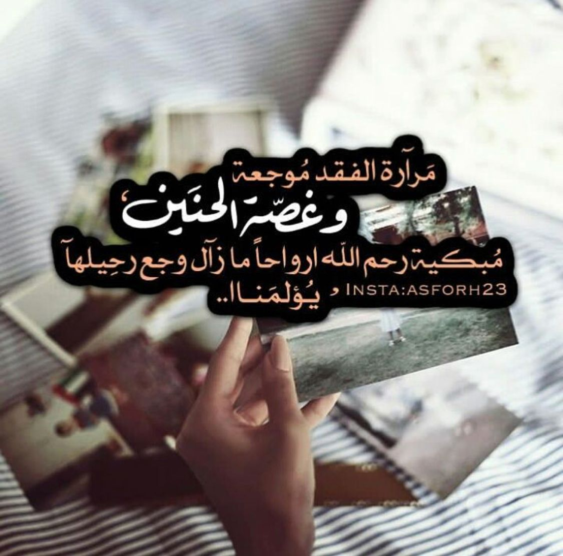Pin By Nnl On جدتي الغالية Arabic Quotes Quotes Light Box
