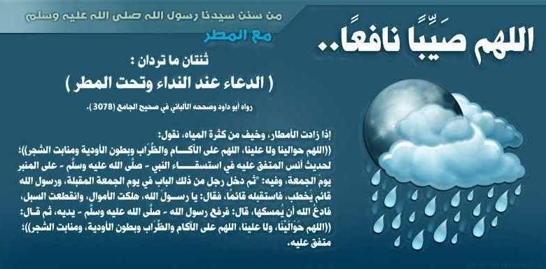 دعاء نزول المطر وأدعية رؤية السحب والغيوم Lockscreen Avl Lockscreen Screenshot