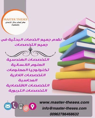خدمات بحثية لجميع التخصصات مساعدات اكاديمية Info Blog Posts Thesis