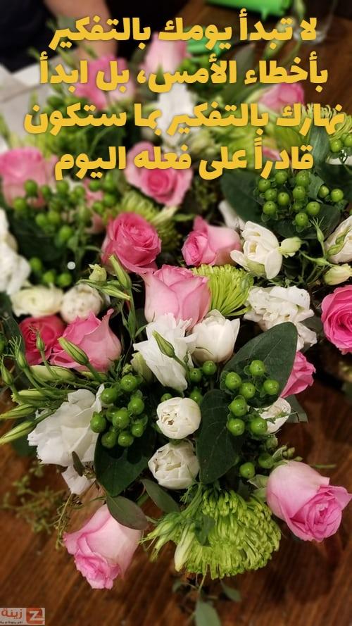 صور صباح الخير جديده مسجات صباح الخير 2020 صباح الورد Zina Blog Floral Wreath Floral Decor