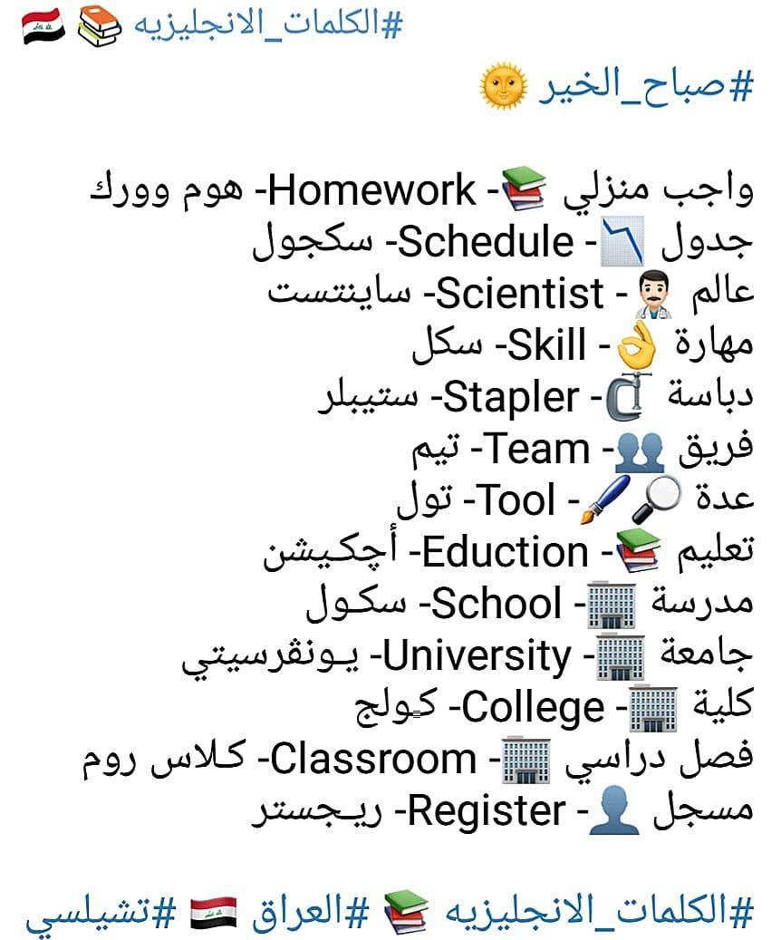 صباح الخير الكلمات الانجليزيه العراق تشيلسي Learn English Words English Words Learn English