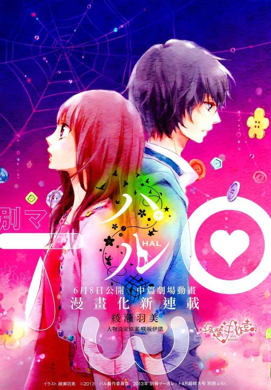 """""""Hal""""(ハル Haru) is a 2013 Japanese animated film directed"""
