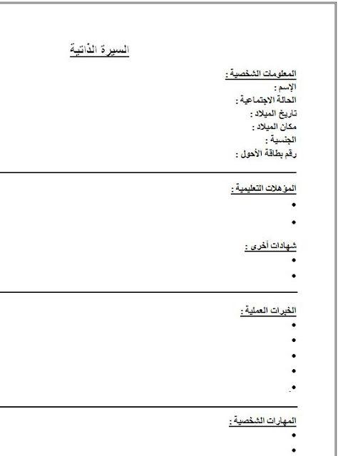 50 ملف سيرة ذاتية مفرغ وجاهز للطباعة عربي وانجليزي برابط واحد مباشر Free Cv Template Word Free Resume Template Word Cv Template Word