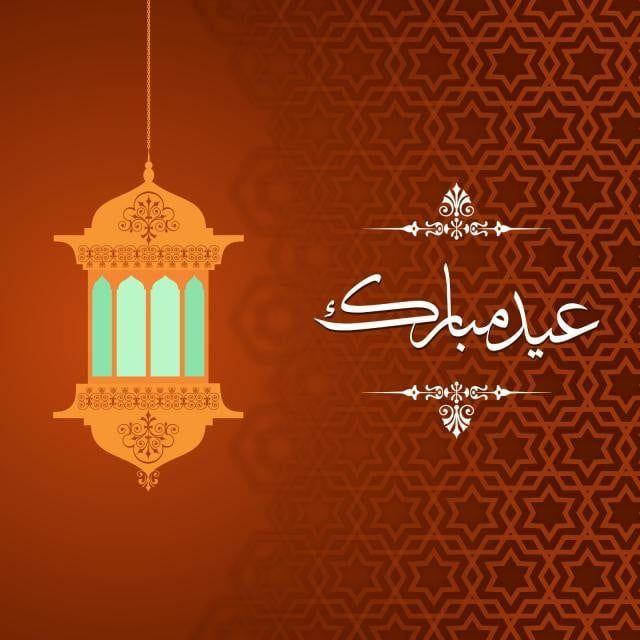 عيد الفطر المبارك بطاقات المعايدة عيد الأضحى المبارك نبذة مختصرة الله عرب Png والمتجهات للتحميل مجانا In 2020 Greeting Card Template Eid Mubarak Greeting Cards Eid Al Adha Greetings