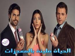 Fraja Tv مسلسل الحياة مليئة بالمعجزات حلقة1 Hayat Mucizelere Gebe Episode 1 Episode Chita Incoming Call Screenshot