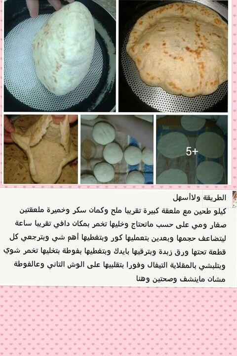 خبز عربي Cooking Recipes Desserts Arabic Food Yummy Food
