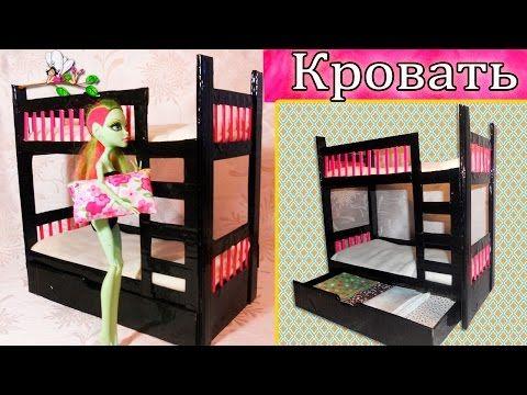 C mo hacer una cama litera para mu ecas youtube for Como hacer una cama japonesa paso a paso