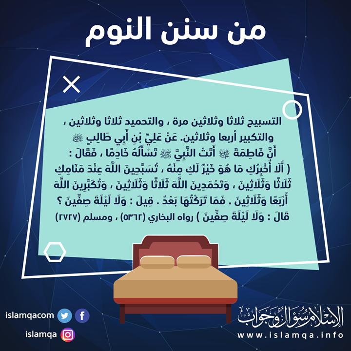 من سنن النوم التسبيح ثلاثا وثلاثين مرة والتحميد ثلاثا وثلاثين والتكبير أربعا وثلاثين Islam Movie Posters Event