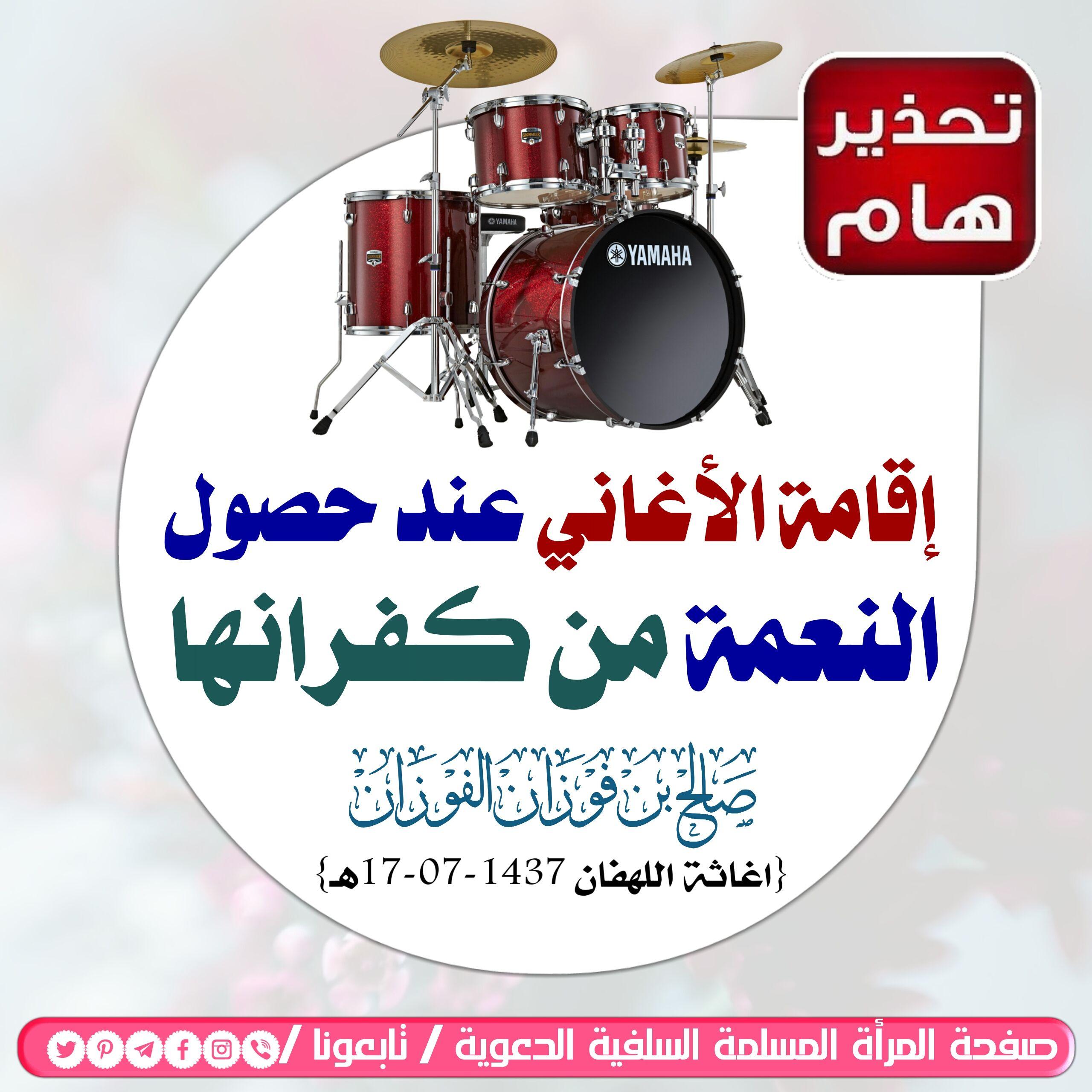 قال الشيخ صالح الفوزان حفظه الله إقامة الأغاني عند حصول النعمة من كفرانها اغاثة اللهفان 17 07 1437هـ Yamaha