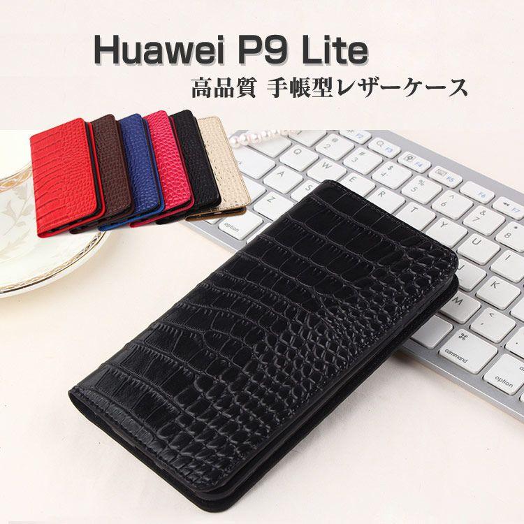 HUAWEI P9 Lite ケース 手帳 レザー クロコダイル風 ワニ革調 おしゃれ スリム/薄型 シンプルでおしゃれ ファーウェイ P9LITE-KT-M107-T60625 - IT問屋直営本店