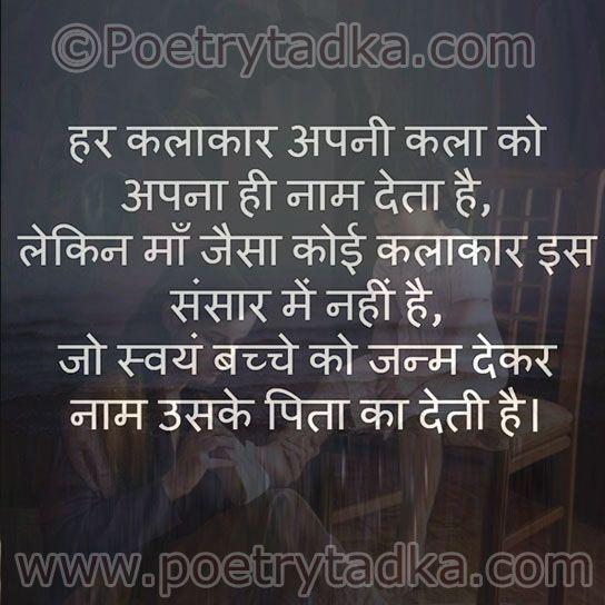 Hindi Romantic Suvichar: Suvichar In Hindi Quote Of The Day Hindi Suvichar