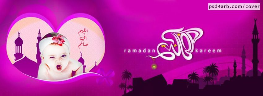 صور غلاف صفحات فيس بوك بمناسبة شهر رمضان 2020 صور بروفيلات لشهر رمضان 2020 Facebook Cover Neon Signs Ramadan