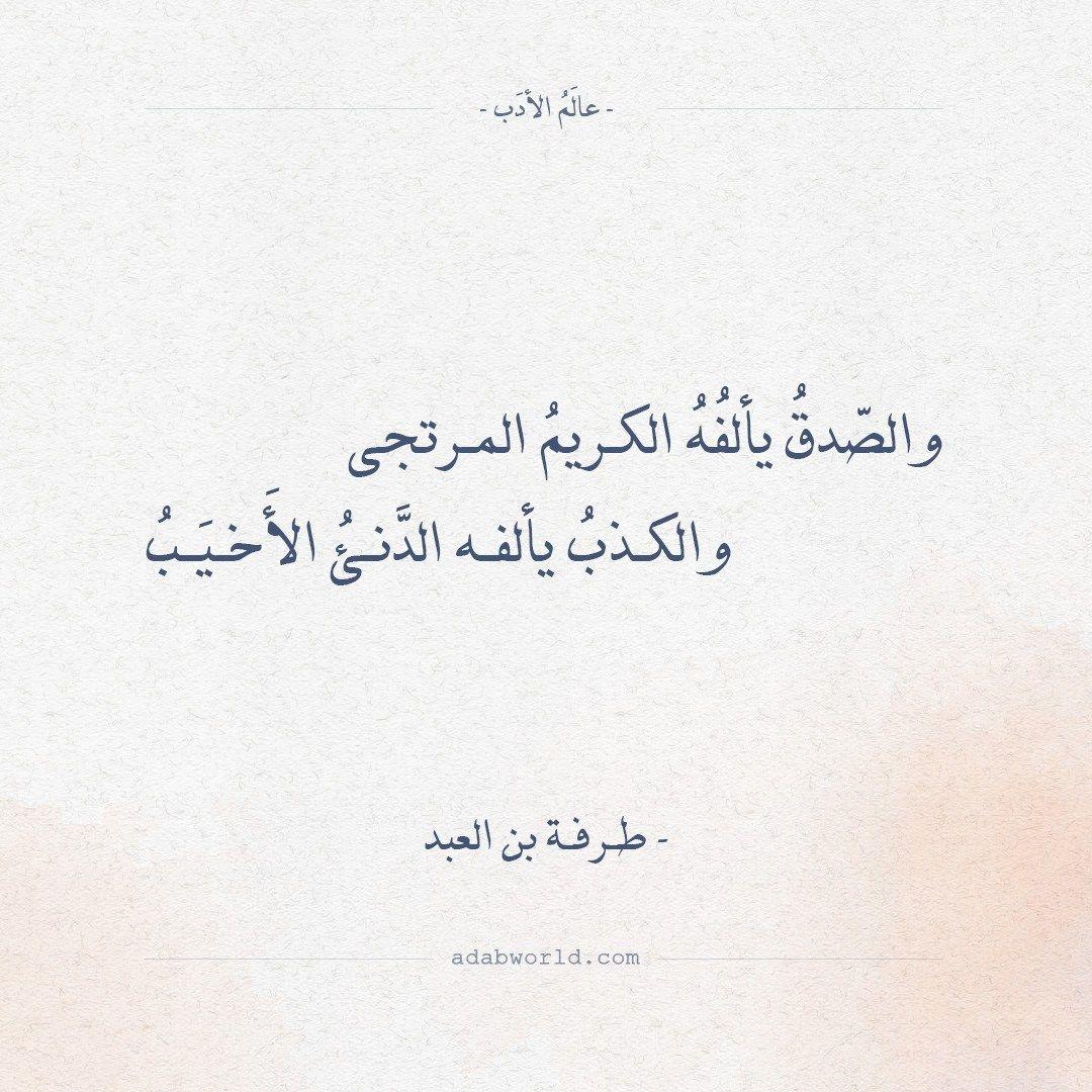 اقتباسات وأبيات شعر عن حكم عالم الأدب Funny Arabic Quotes Arabic Quotes Quotations