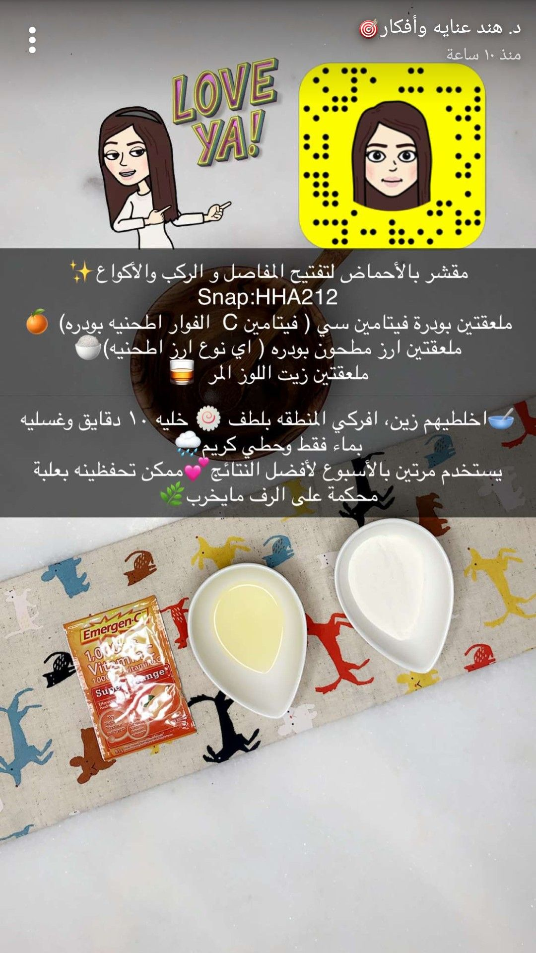 Pin By وهم On د هند عنايه وأفكار Hair Care Oils Beauty Skin Care Routine Beauty Recipes Hair