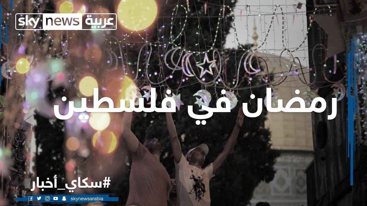 رمضان من البيت رمضان في فلسطين مهد الديانات والثقافات Sky News Movie Posters Politics
