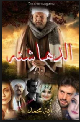 تحميل رواية الدهاشنة Pdf آية محمد Pdf Books Reading Arabic Books Pdf Books Download
