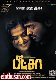 Pizza (2012) Tamil Movie Online in Ultra HD - Einthusan 2012