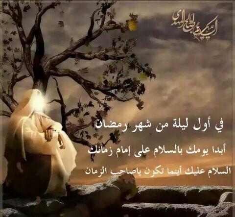 اول ليلة من رمضان السلام عليك يا صاحب الزمان Pictures Painting Poster