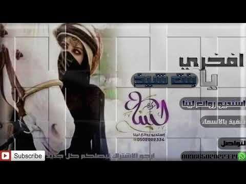 شيله 2019 شيله افحري يا بنت شيخ شيلات رووووعه 2019