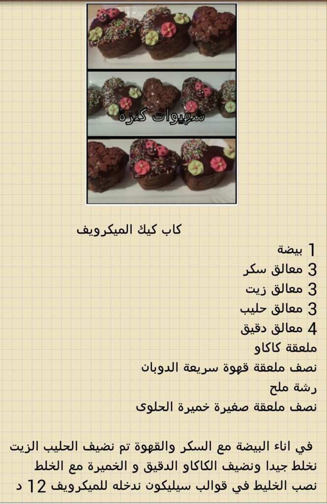 Pin By Roon Adel On Microwave Cake Arabic Microwave Cake Word Search Puzzle Words