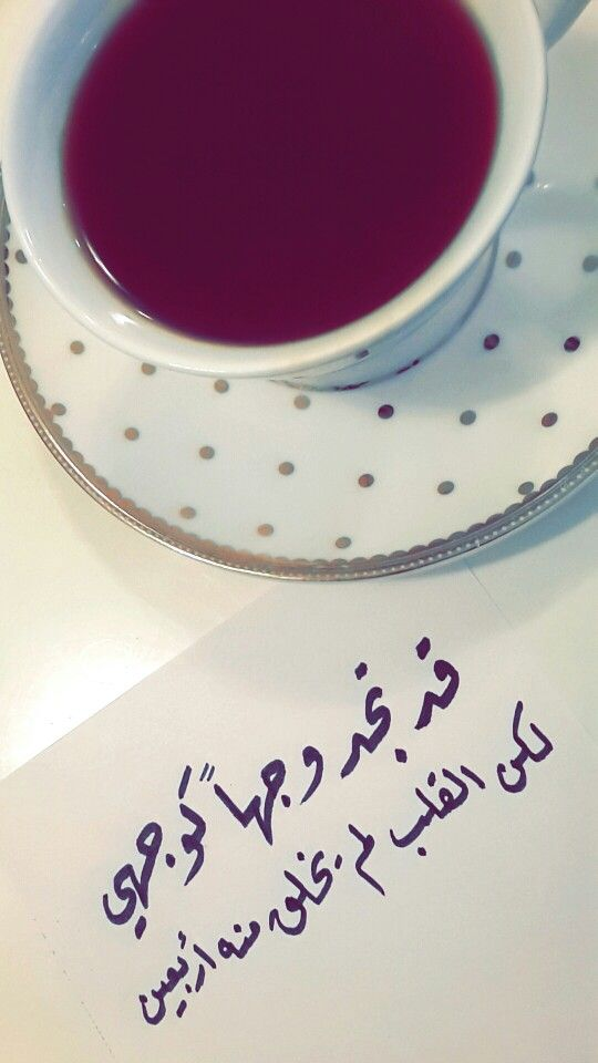 وش القهوة シ Words Quotes Arabic Quotes Arabic Love Quotes