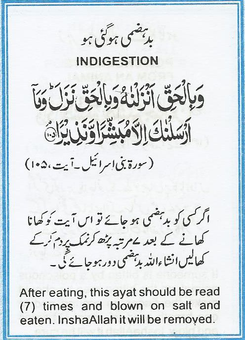Indigestion | Quran Verses to cure Diseases | Quran pak, Islamic