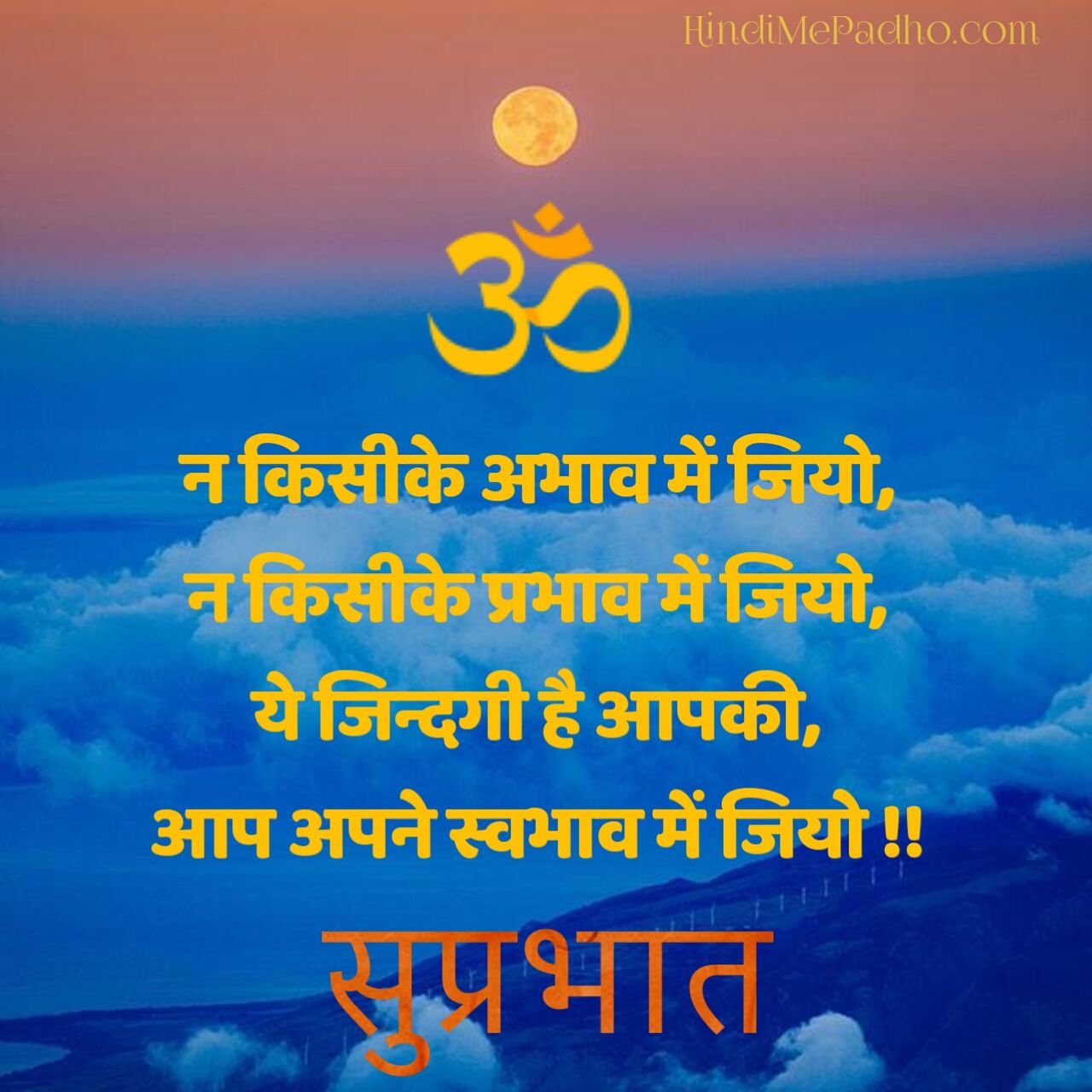 Quote 60 & 61 Suprabhat Suvichar Hindi Good morning