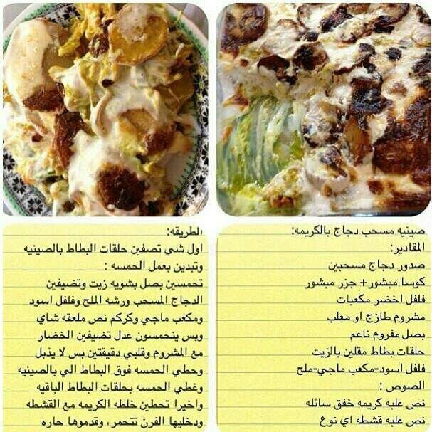 صينية مسحب دجاج بالكريمه Food Food And Drink Arabic Food