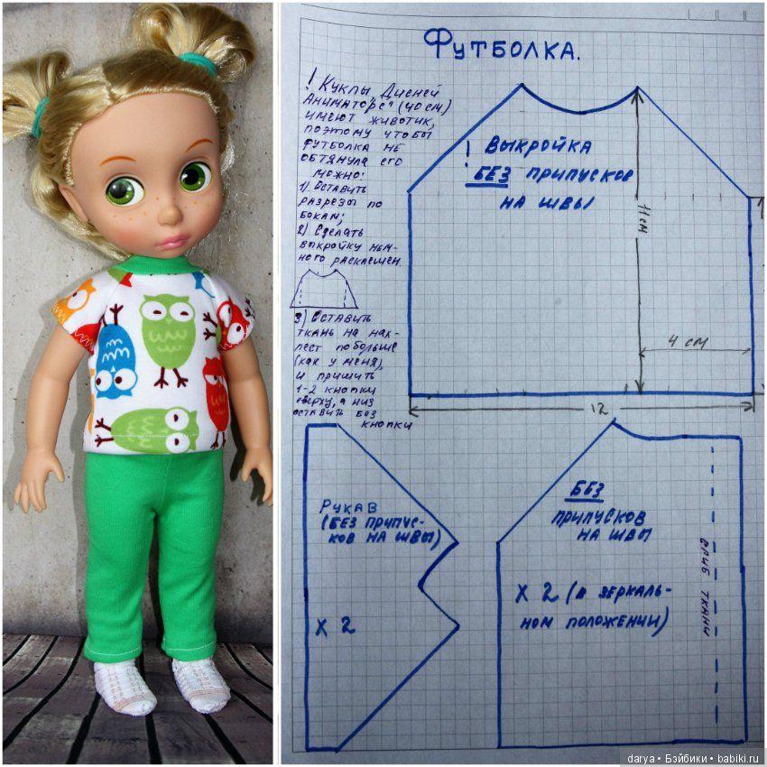 Выкройки одежды на куклу аниматор