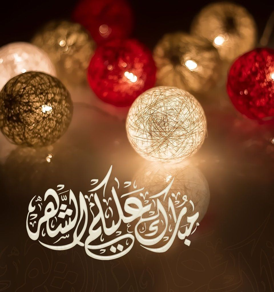 Pin By هبة ابو النيل On رمــــضــان Ramadan Greetings Ramadan Mubarak Wallpapers Ramadan Images