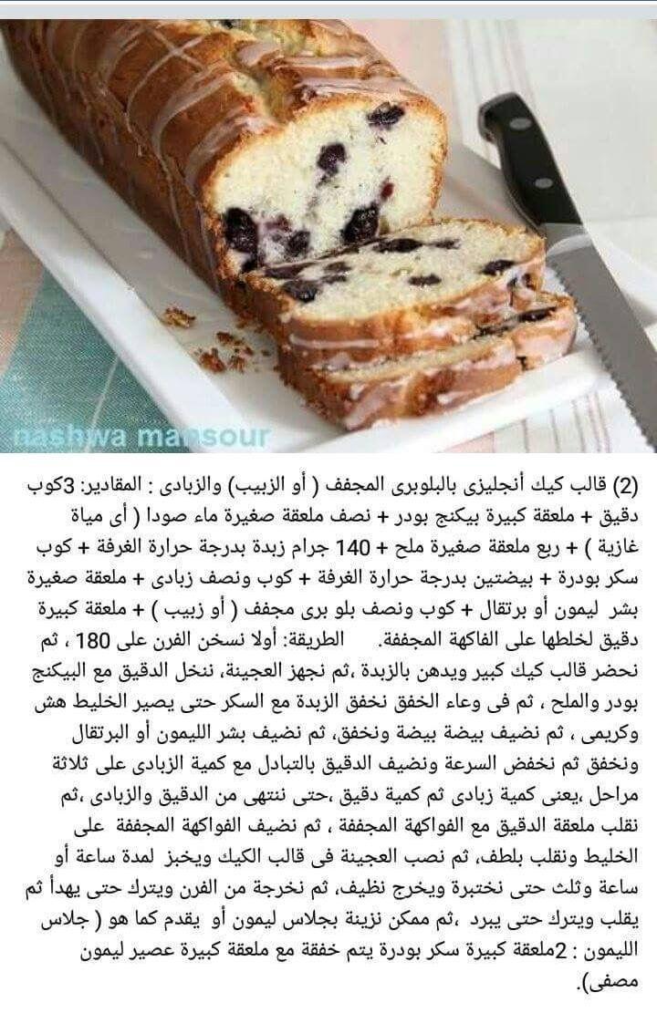كيك انجليزي بالبلوبري المجفف او الزبيب والزبادي Food Arabic Food Desserts