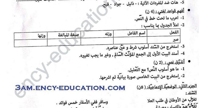 امتحانات في مادة اللغة العربية السنة الثالثة متوسط الجيل الثاني الفصل الثاني Education Exam Math