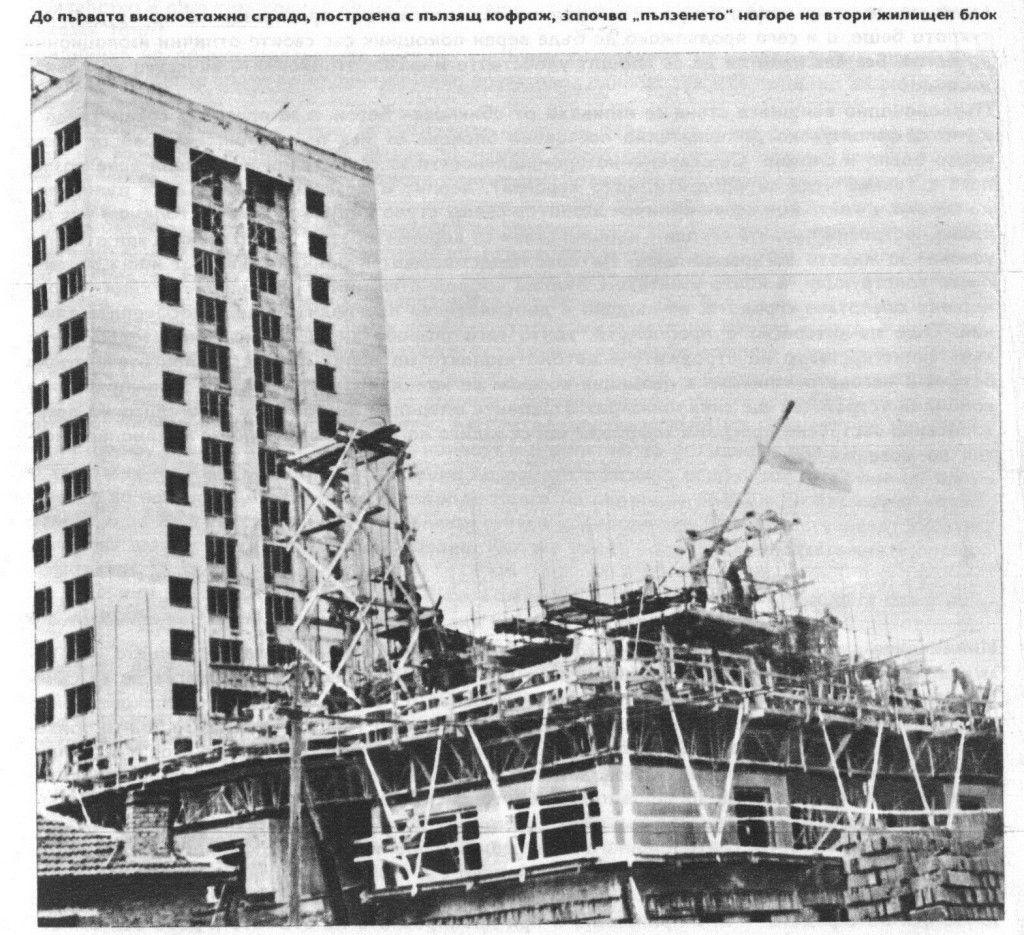 [1970] Първият ЕПК блок в София :http://www.sandacite.bg/1970-първият-епк-блок-в-софия/