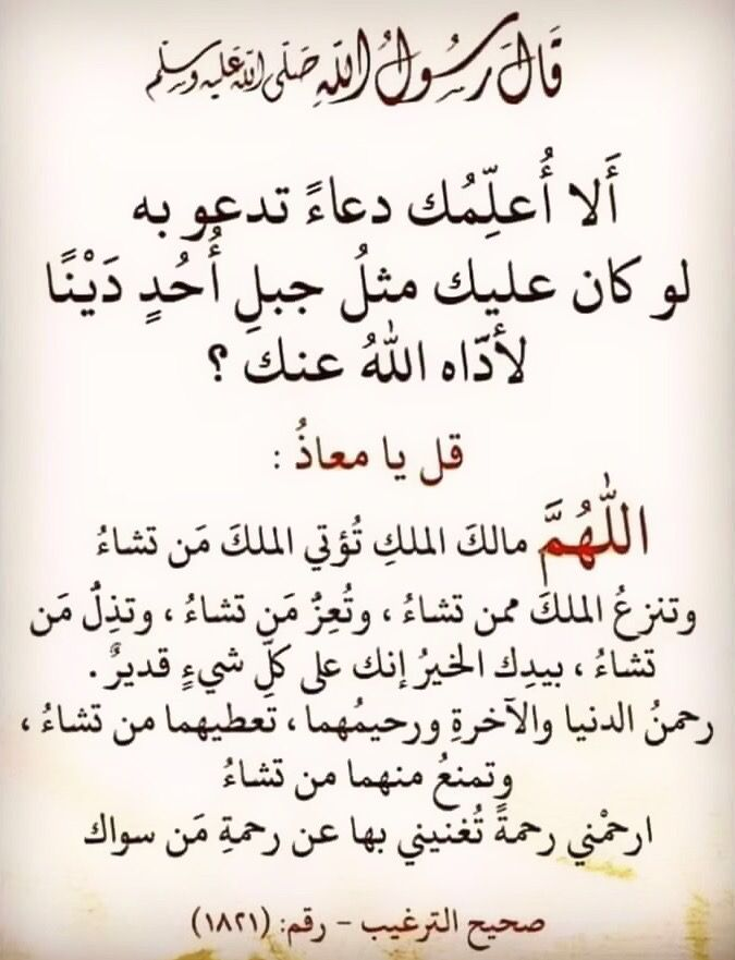Pin By Gina Eldin On Bayan Quran Quotes Love Islamic Love Quotes Islamic Phrases
