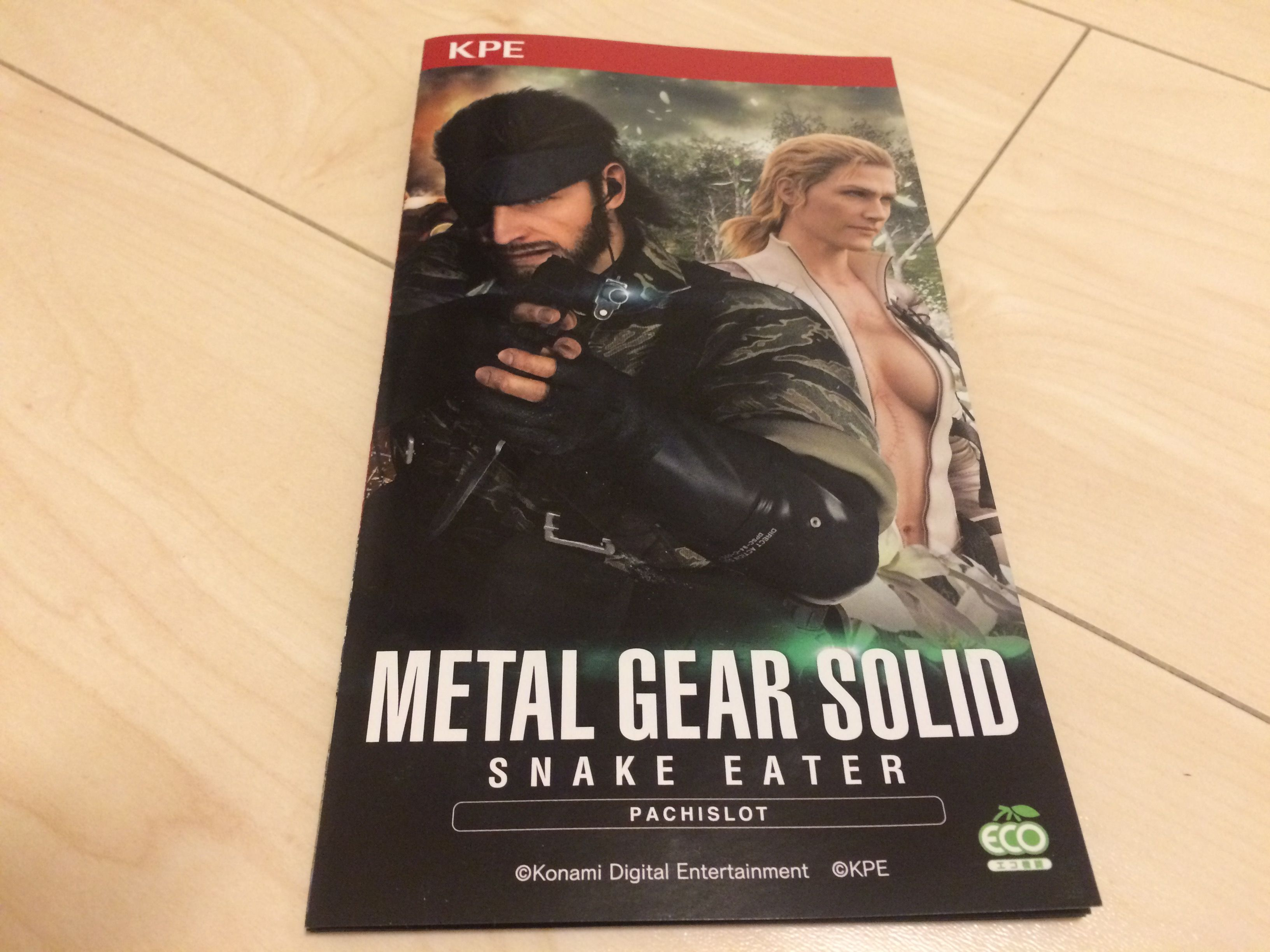 Metal Gear Pachislot Brochure #MetalGearSolid #mgs #MGSV #MetalGear #Konami #cosplay #PS4 #game #MGSVTPP