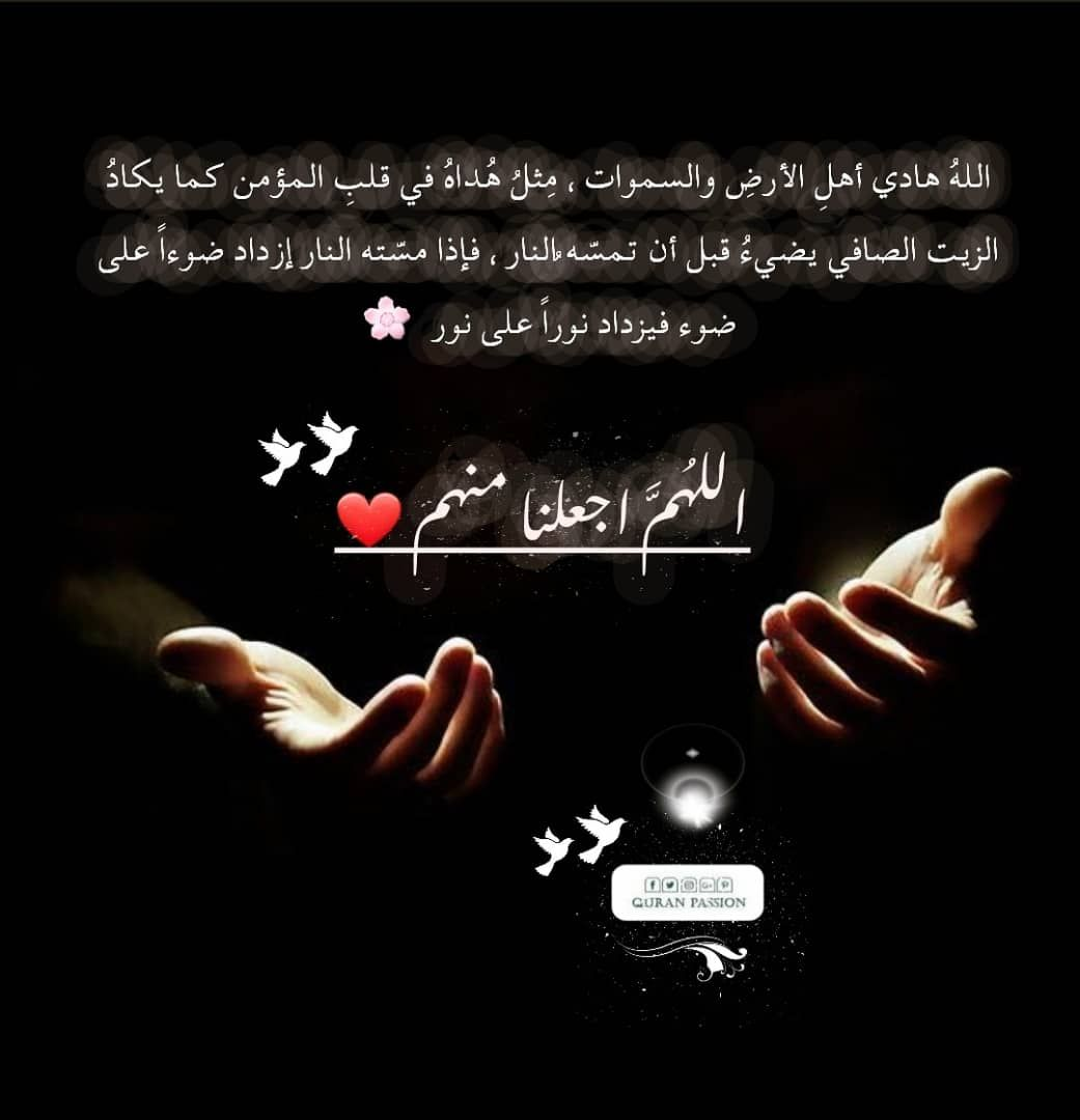 اللهم اهدنا واهدى بنا واجعلنا سببا لمن اهتدى اللهم امين Ramadan Kareem Passion Ramadan