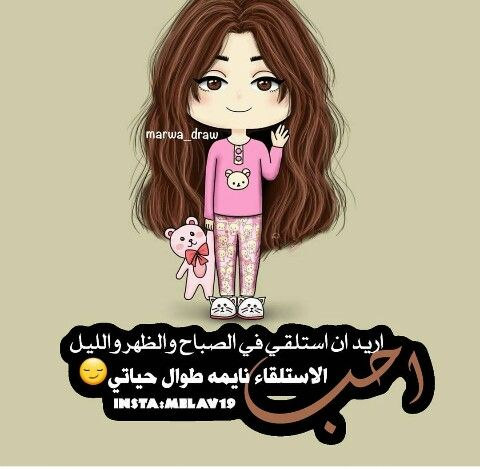 Pin By صمتي حكايہ On فله تايم Best Friend Pictures Friend Pictures Cartoon