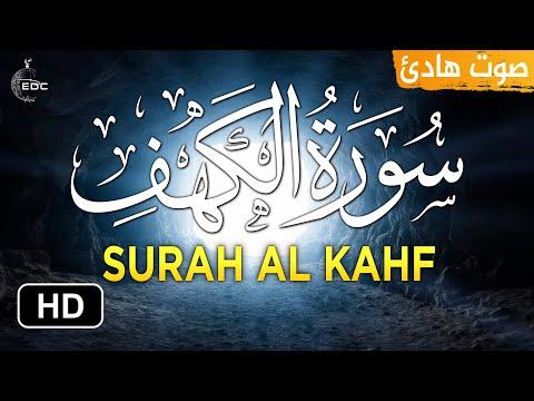 Pin By Quran Recitation On سورة الكهف Surah Al Kahf Surah Al Kahf Al Kahf Islam