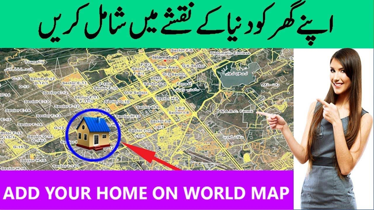 How to add your addresshomelocationbusiness at world map hindi how to add your addresshomelocationbusiness at world map hindi gumiabroncs Gallery
