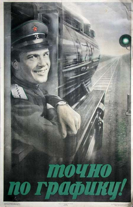 """Точно по графику!"". Автор В. Корецкий, 1953."
