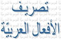 تصريف الأفعال العربية الموسوعة المدرسية Blog Posts Calligraphy Blog