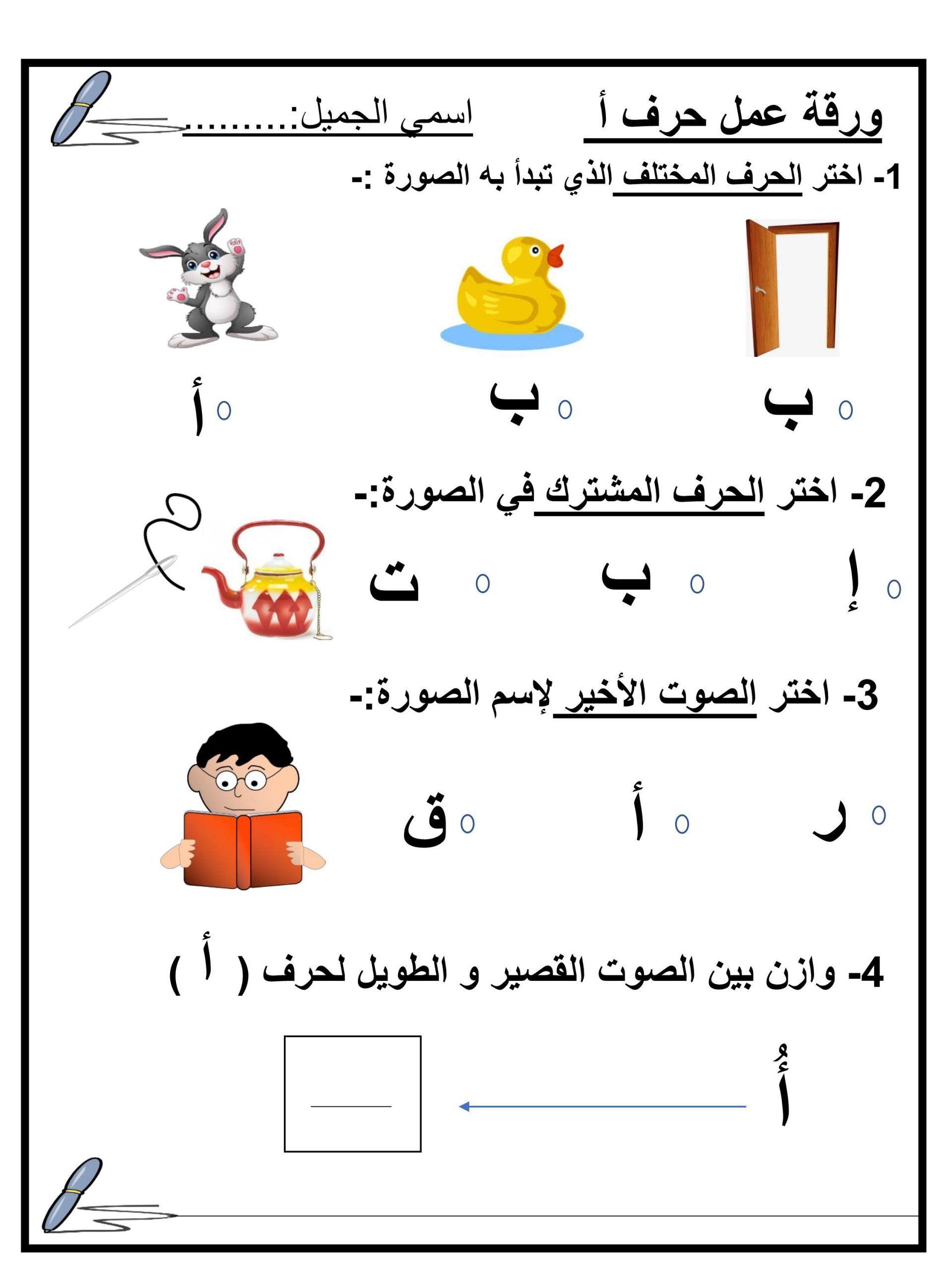 ورقة عمل و تدريبات حرف الالف للصف الاول مادة اللغة العربية Arabic Alphabet For Kids Arabic Kids Alphabet For Kids