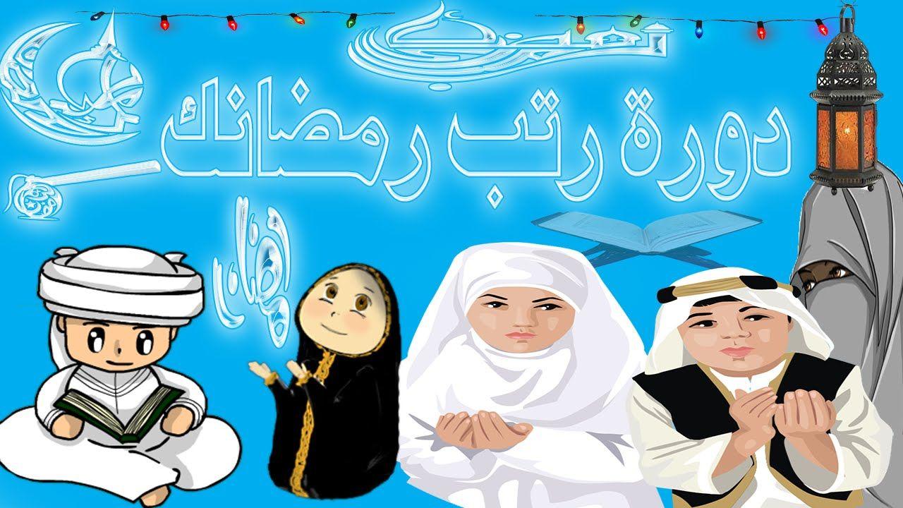 دورة رتب رمضانك نقاط مهمة الى الفوز فى شهر رمضان Cool Gifs Movie Posters Poster