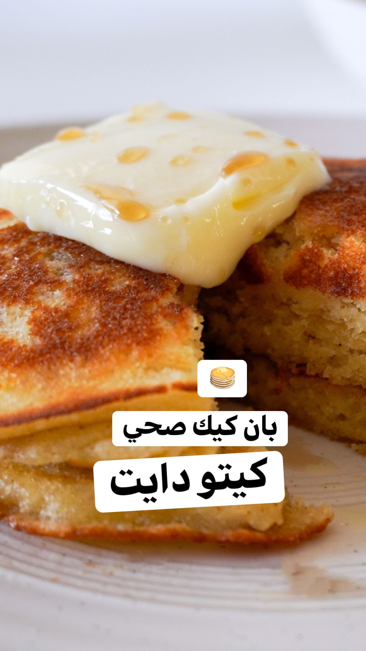كيتو بان كيك Recipe Food Breakfast French Toast