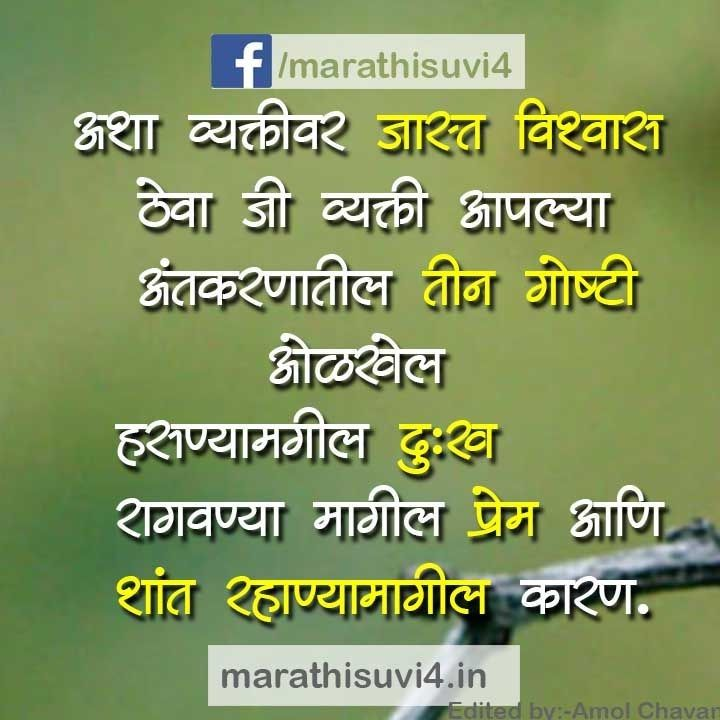 Pin By A Freen Shaikh On Marathi Quotes Marathi Quotes